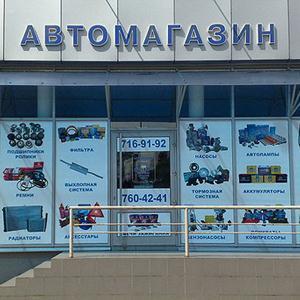 Автомагазины Калачинска
