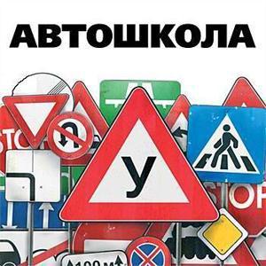 Автошколы Калачинска