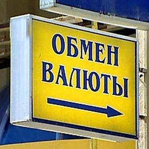 Обмен валют Калачинска