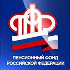 Пенсионные фонды Калачинска