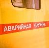 Аварийные службы в Калачинске