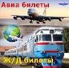 Авиа- и ж/д билеты в Калачинске