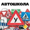 Автошколы в Калачинске