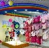Детские магазины в Калачинске