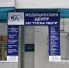 Медицинские центры в Калачинске