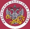 Налоговые инспекции, службы в Калачинске