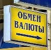 Обмен валют в Калачинске