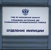 Отделения полиции в Калачинске