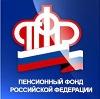 Пенсионные фонды в Калачинске