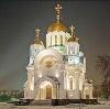 Религиозные учреждения в Калачинске