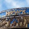 Зоопарки в Калачинске
